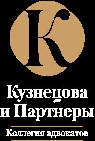 Кузнецова и Партнеры